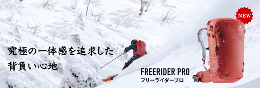 NEW FREERIDER series